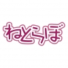 日本初のポッチャリ系メンズ誌が創刊 その名も「Mr.Babe」 デブじゃないよ、ベイブだよ