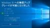 Windows Updateすると勝手にWindows7/8がWindows10にアップグレードされるエラーが発生
