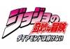 第四部「ジョジョの奇妙な冒険 ダイヤモンドは砕けない」テレビアニメ化決定ィィー!!!