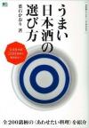 「日本酒」本で著作権侵害騒動 出版社に対して「倫理観を疑います」と著者が激怒→発売当日に回収決定
