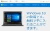 """「Windows 10」へのアップグレード、来年には「推奨される更新プログラム」に""""格上げ""""へ"""