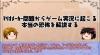「題名のない音楽会」11月22日に植松伸夫を迎え「ゲーム音楽史」特集 曲解説や「構想中のゲーム音楽」発言も