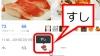 Twitterのハートのいいねを「お寿司」アイコンに変える方法