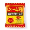 かつおだしが香る猫好き用ラーメン「にゃーん麺」(人間用)誕生!