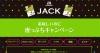 森永が全然売れないお菓子「JACK」のやけくそすぎるキャンペーン開始 なぜか子猫の動画などを投稿する暴挙に