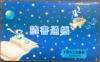 """千葉テレビが17日から「おそ松""""くん""""」を再放送 「復刻アニメが某放送局より始まったこの波に乗っかって」"""