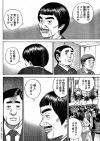 ネット史に残る名言!「宇宙兄弟」新刊のテーマはネット炎上、茄子田理事長の名言が話題