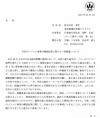 「東芝、富士通、VAIOがPC事業を統合へ」報道 東芝と富士通がコメント