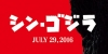 ゴジラ史上最大のスケールに。『シン・ゴジラ』特報映像&ビジュアル公開!