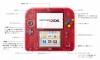 「ニンテンドー2DS」日本で発売へ 3DSソフト対応、立体視なし 9980円