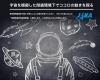 宇宙を模した閉鎖環境に2週間滞在 JAXAが試験モニターを募集中 協力費は38万円