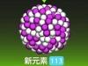 日本初の新元素、113番「ジャポニウム」有力 理研が発見、国際認定へ
