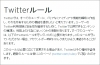 Twitterルール改定──人種や性的指向へのヘイト行為や脅迫行為など、禁止事項が詳細に