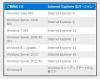 Internet Explore(IE)8、9、10ユーザーは1月12日のWindows Updateにご注意を