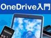 まだ知らない人のためのOneDrive入門(2016年1月更新版)