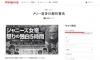 SMAP解散騒動 ジャニーズ事務所・メリー喜多川副社長の解任求める署名始まる