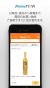 注文から1時間以内に配送 Amazon「Prime now」が大阪、兵庫、横浜に拡大