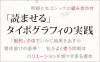 日本語フォントの書体の選び方・組み合わせ方、そしてデザインする日本語タイポグラフィのテクニック