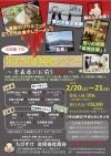 「青森県がお前をKILL」 2月の津軽地方が参加者の寿命をぶちのめす「短命県体験ツアー」がまさかの爆誕