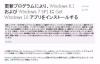 """Windows 7/8.1→Windows 10が""""推奨される更新""""に"""