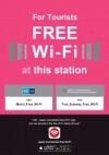 東京メトロ、全駅・車両内で無料Wi-Fi提供へ