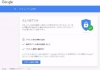 Google、今年も「インターネット安心デー」でドライブ2GBプレゼント