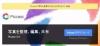 Google、「Picasa」を「Googleフォト」に統合、5月1日に終了へ