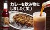 「カレーは飲みもの!」が現実に 石川県のご当地グルメ「金沢カレー」がコーラになりました