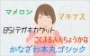新着の日本語フリーフォントがいっぱい!2016年春最近リリースされた日本語の無料フォントのまとめ