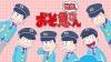 伝説の六つ子が東急電鉄に就職!? おそ急(電鉄)さん、出発進行!
