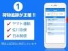 再配達を減らせるiPhoneアプリ「ウケトル」--ヤマト、佐川、日本郵便に対応