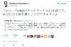 スノーデン氏、「Twitterのチートモードは日本語」と日本語でツイート