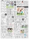 """愛媛新聞、見出しに込めた""""ガンバレ熊本""""の隠しメッセージ 「やるじゃん」「うるっときた」とネットで称賛"""