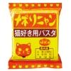 猫好き用パスタ「ナポリニャン」誕生! トマト風味の懐かしい味わい