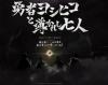 「勇者ヨシヒコ」続編決定! 2016年に「勇者ヨシヒコと導かれし七人」放送