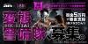 応募資格は真面目で一般常識のある変態 映画「HK/変態仮面 アブノーマル・クライシス」で変態警備隊のバイト募集中