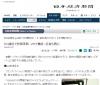 日経新聞、再びラッパーに? 記事タイトルがまたも韻踏みまくりで「日経ラッパー記者」の存在ささやかれる