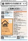 内閣広報室が「熊本地震被災者応援ブック」を無料公開