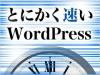 "「WordPress""1000倍""高速化」チューニング 第四弾──Webサーバを「Nginx」に切り替える"