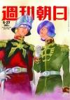 シャアとガルマが表紙を飾る、「週刊朝日」でガンダム特集