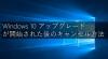 いまさら!? マイクロソフトサポートがWindows10へのアップグレードが開始された後のキャンセル手順動画を公開