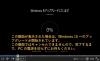 Windows 10アップグレード開始後にキャンセルする方法、MSが動画で解説