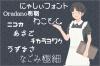 日本語フリーフォントの作者様に感謝!最近リリースされた日本語の無料フォントのまとめ