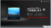 Acer・ASUS・DELL・HP・レノボに最初からインストールされているソフトに危険な脆弱性が発覚、削除呼びかけをレノボは開始