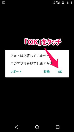 「OK」をタッチ