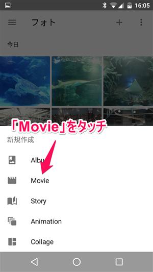 「Movie」をタッチ