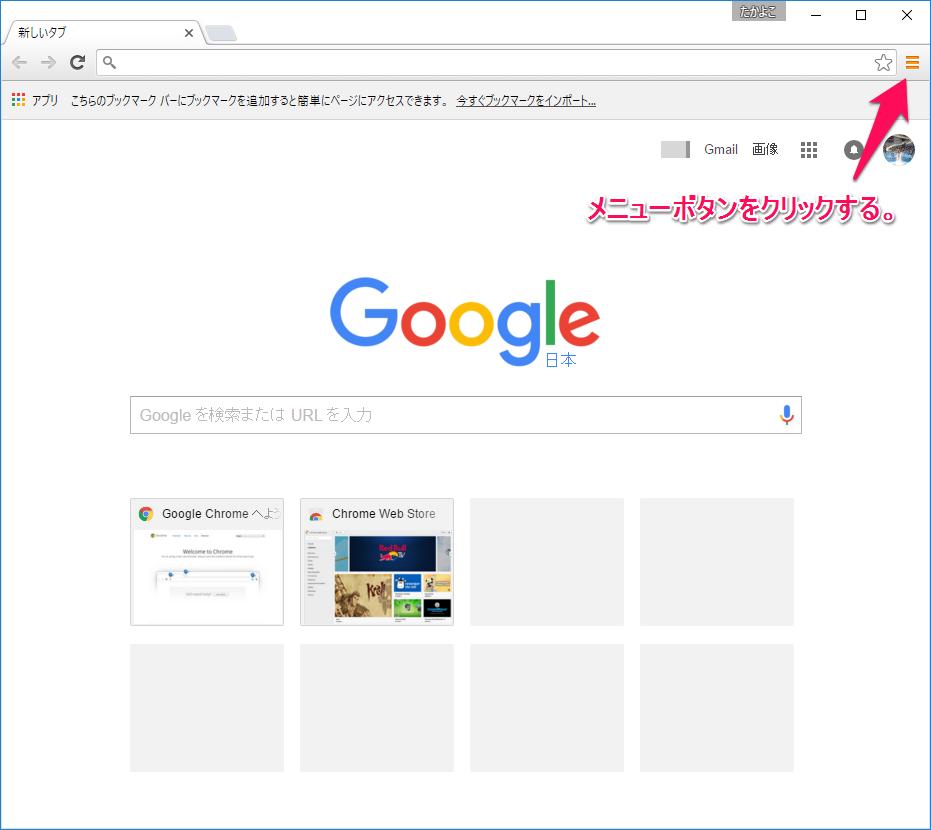 Chromeトップページ