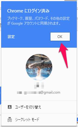 Chromeにログイン済み