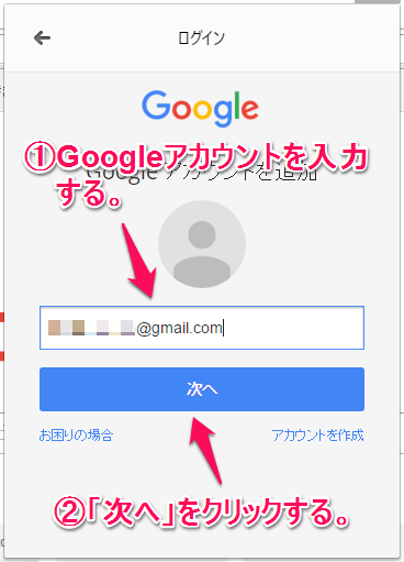 Googleアカウントを追加