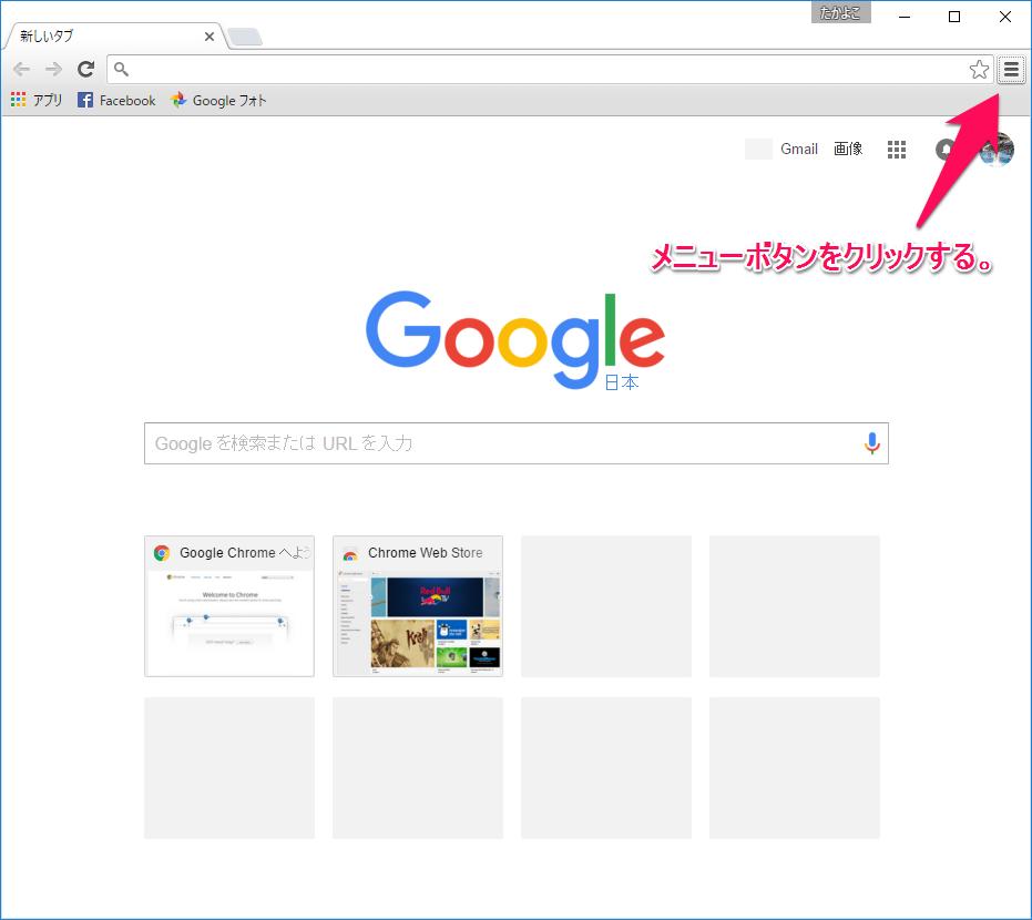Chromeトップページ(ログイン済み)